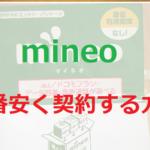 mineoのSIMを極限まで割引契約するための4つの裏技。ココに書いたことがすべて