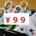 【2019年】西松屋の99円セール、狙い目の時期や店舗、戦利品を、お得に超敏感な大阪人が一挙大公開