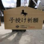 【沖縄】パワースポットへ子宝祈願に行ったら2か月後に妊娠発覚!その5か所を大紹介!