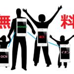 mineo(マイネオ)×LaLaCallで家族間通話を無料にしよう!簡単3ステップをご紹介