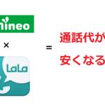 mineo×LaLaCallで通話料金93%オフも!通話品質が悪いというデメリット解決法もあります