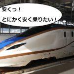 新幹線で東京、名古屋、京都、新大阪を移動!安くておすすめの買い方5つをランキング