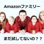 Amazonファミリーまだ試してない人は本気でもったいない!プライム特典が実質無料の最強サービス!