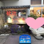 関西の子連れ旅行で行ったホテル浦島は辛口の口コミが多い?温泉や食事、子供へのサービスは?