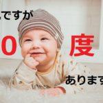 【医師に聞く】子供、赤ちゃんが元気なのに熱が続く。自宅で熱を下げる驚きの対処法とは?