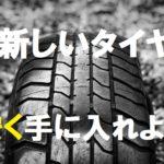 オートバックスのタイヤは本当に安い?評判と有名タイヤを安く手に入れるコツ教えます