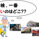 車検費用が安いのはどこ?見積もり額を徹底比較して、普通車と軽自動車で10万円以上の節約に成功!その方法とは?
