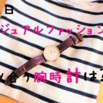 休日のカジュアルファッションに合うレディース腕時計は?20代30代に似合う1、2万円前後の厳選おすすめ5つを紹介!