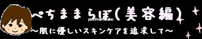 ぺちままらぼ(美容編)